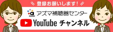 アズマ補聴器センター公式YouTubeチャンネル
